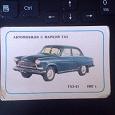 Отдается в дар Календарь карманный СССР — автомобиль ГАЗ-21