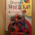 Отдается в дар книга «Моя свекровь — мымра!» Людмила Милевская