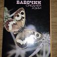 Отдается в дар Набор открыток «Бабочки Средней Азии»