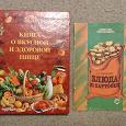 Отдается в дар Книги — кулинария