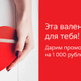 Отдается в дар Промокод Мвидео 1 000 рублей на скидку до 20%