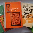 Отдается в дар Советские учебники и пособия по русскому языку