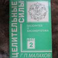 Отдается в дар Книга / брошюра Малахов Г.П. Биосинтез и биоэнергетика