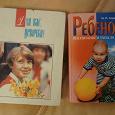 Отдается в дар обучающие книги для мам и девочек