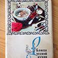 Отдается в дар Набор открыток «Блюда русской кухни» винтажных