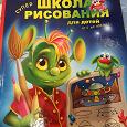 Отдается в дар Развивающие книги для детей