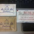 Отдается в дар пакетики с сахаром Италия, Рим