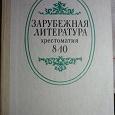 Отдается в дар Зарубежная литература 8-10 классы