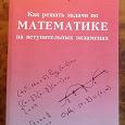 Отдается в дар пособие: математика на экзаменах