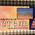 Отдается в дар Петербургская пастель художественная сухая