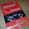 Отдается в дар Техника быстрого чтения Олега Андреева