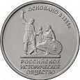 Отдается в дар монета 5 руб. РИО