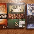 Отдается в дар ДВД Сериал Остаться в живых 2, 3, 4 сезон