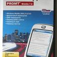 Отдается в дар Переводчик PROMT Mobile 7.0