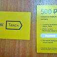 Отдается в дар Скидка 500 руб Яндекс такси