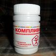 Отдается в дар Витамины Компливит