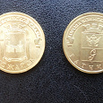 Отдается в дар Монеты ГВС Можайск и Гатчина