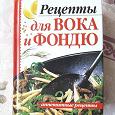 Отдается в дар Книга «рецепты для вока и фондю»
