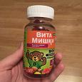 Отдается в дар Витамины для детей «Вита-мишки»