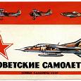 Отдается в дар набор открыток Советские самолёты (Боевые самолёты СССР)