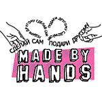 Made by Hands. Сотвори сам, подари другому