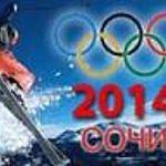 Sochi 2014 — Олимпийские штучки!