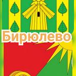 Дары — Бирюлево