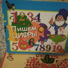 Отдается в дар Многоразовые прописи «Пишем цифры»