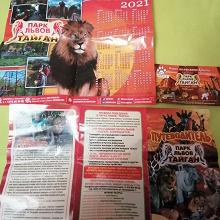 Отдается в дар Парк Тайган: Билеты в коллекцию, путеводитель и календарь