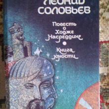 Отдается в дар Соловьев. Ходжа Насреддин.