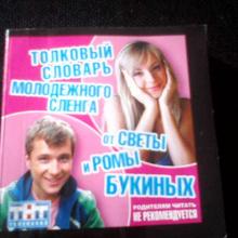 Отдается в дар Вот такой вот словарик! ггы...)))))