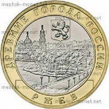 Отдается в дар Древние города России — монета Ржев