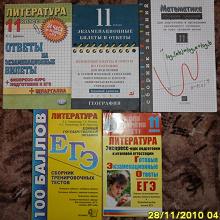 Отдается в дар Учебные пособия по подготовке к экзаменам