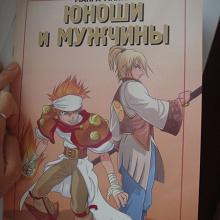 Отдается в дар Пособие по рисованию персонажей в стиле манга