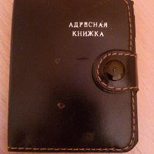 Отдается в дар микро телефонная книжка и папка с конвертиками А4