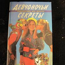 Отдается в дар Книга для девочек