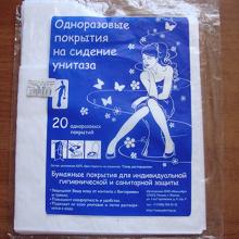 Отдается в дар Одноразовые покрытия на сиденье унитаза