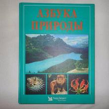 Отдается в дар Книга — Азбука природы
