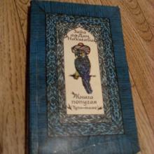 Отдается в дар Книга попугая