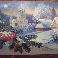 Отдается в дар Храмы на рождественских открытках