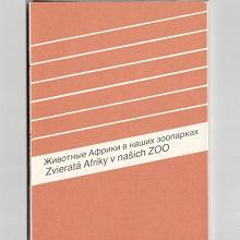 Отдается в дар Набор открыток «Животные Африки в наших зоопарках»