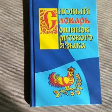 Отдается в дар Новый словарь ошибок русского языка Г.А.Крылов