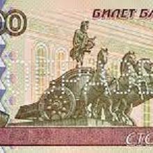 Отдается в дар 100 рублей на телефон для 3-х сообщников