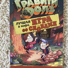 Отдается в дар Книга Лучшая в мире игра со словами