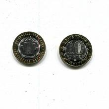 Отдается в дар 10 рублей 2017 Тамбовская область (РФ)
