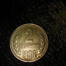 Отдается в дар 2 стотинки