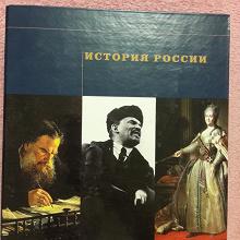 Отдается в дар История России. ДАгустини