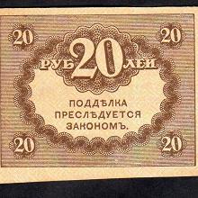 Отдается в дар Россия. 20 рублей 1917 года. Керенка.