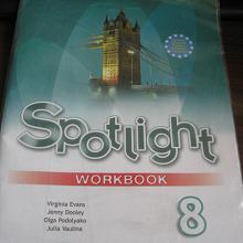 Отдается в дар Spotlight 8 класс