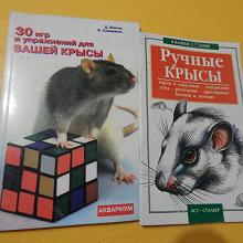 Отдается в дар Крысы. книги